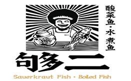 够二酸菜鱼